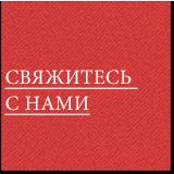 contattaci-russo
