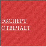 esperto-rispnde-russo